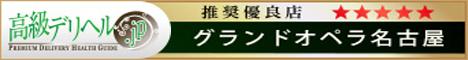 高級デリヘル.JP