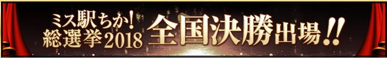 名古屋の風俗の人気ランキングなら【駅ちか】