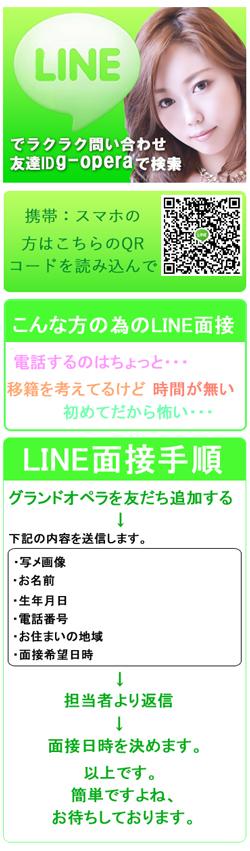 求人バナー(LINE)
